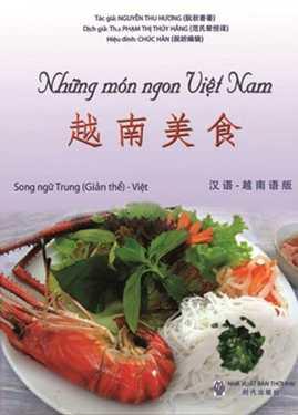 Những Món Ngon Việt Nam (Song Ngữ Trung – Việt)