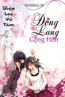Đồng Lang Cộng Hôn