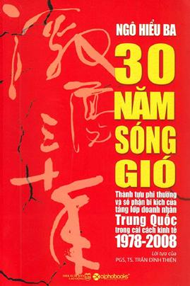 30 Năm Sóng Gió – Thành Tựu Phi Thường Và Số Phận Bi Kịch Của Tầng Lớp Doanh Nhân Trung Quốc Trong Cải Cách Kinh Tế 1978-2008