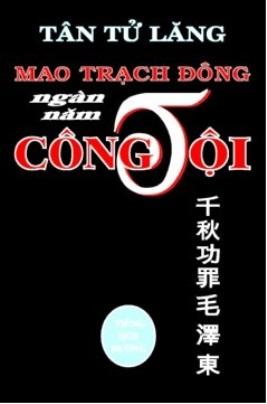Mao Trạch Đông – Ngàn Năm Công Tội – Tân Tử Lăng