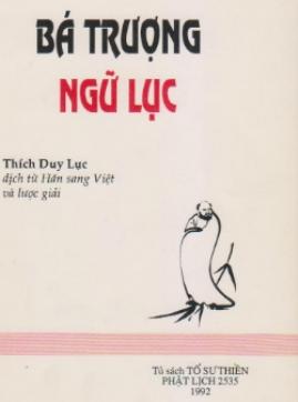 Bá Trượng Quảng Lục