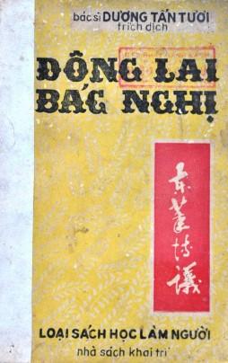 Đông Lai Bác Nghị – Dương Tấn Tươi