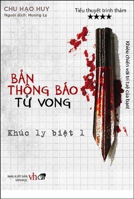 Bản Thông Báo Tử Vong tập 4: Khúc Ly Biệt 1 – Chu Hạo Huy