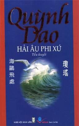 Hải Âu Phi Xứ – Quỳnh Dao