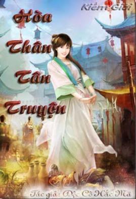 Hòa Thân Tân – Độc Cô Hắc Mã