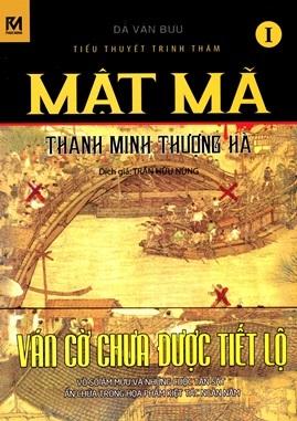 Mật Mã Thanh Minh Thượng Hà Tập 1 – Dã Văn Bưu